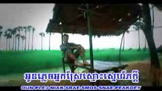 getlinkyoutube.com-khmer song - Tek pnek neak srear
