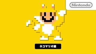 getlinkyoutube.com-今日のスーパーマリオメーカー 「ネコマリオ」編