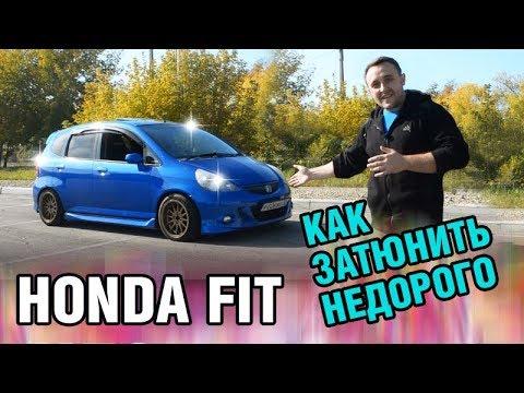 БЮДЖЕТНЫЙ ТЮНИНГ малолитражки - Honda FIT на стиле