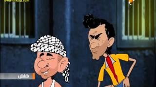 getlinkyoutube.com-مسلسل شلش في حي تنك حلقة 2 دراما كوميديه رائعه Shalsh Ep02