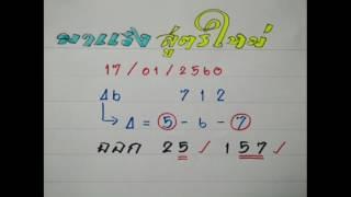 หวยสูตรใหม่มาแรงงวด16-03-2560,ชมเลขเด่นพร้อมวิธีคำนวณ