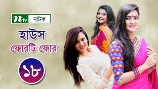 getlinkyoutube.com-Bangla Natok House 44 l Sobnom Faria, Aparna, Misu, Salman Muqtadir l Episode 18 I Drama & Telefilm