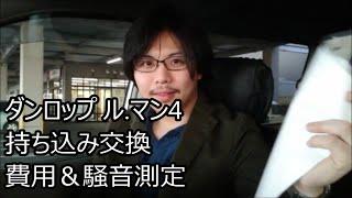 getlinkyoutube.com-『タイヤ』ダンロップ ルマン4を持ち込み交換!費用とタイヤ性能は?