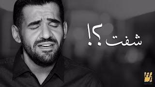 getlinkyoutube.com-حسين الجسمي -  شفت؟! (نسخة الديمو) | 2017