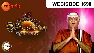 Olimayamana Ethirkaalam - Episode 1698 - March 12, 2015 - Webisode