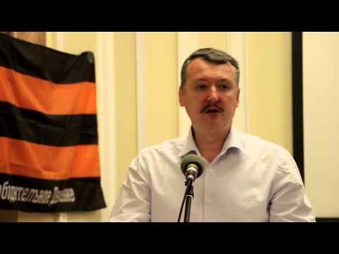 Громкое заявление Стрелкова: Россия давно перестала быть суверенной страной