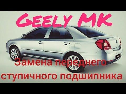 Geely MK замена ступичного подшипника