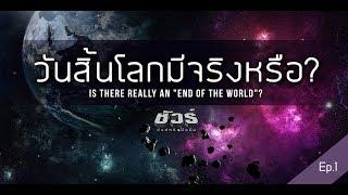 getlinkyoutube.com-โลกนี้กำลังเดินทางมาถึงจุดจบแล้วจริงหรือ? ตอนที่ 1