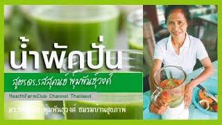 getlinkyoutube.com-น้ำผักปั่น ดร.รสสุคนธ์ (Vegetable Juice)