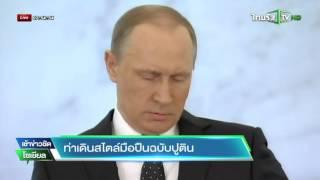 getlinkyoutube.com-ท่าเดินสไตล์มือปืนฉบับปูติน | 18-12-58 | เช้าข่าวชัดโซเชียล | ThairathTV