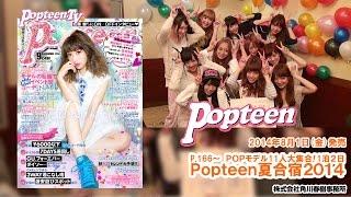 getlinkyoutube.com-涙サプライズ!くみっきー卒業式!Popteen夏合宿!!2014