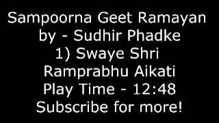 Swaye Shri Ramprabhu Aikati width=