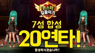 getlinkyoutube.com-[몬길] 7성합성!! 20연타!! [Touch Monsters]