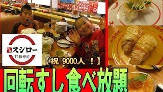 getlinkyoutube.com-【祝9000人】で スシ食べ放題!『 回転寿司 スシロー 』 限界食いチャレンジw