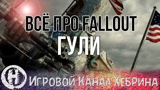 getlinkyoutube.com-Всё про Fallout - Гули (Fallout Lore)