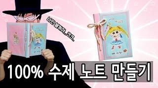 getlinkyoutube.com-DIY 100% 수제 나만의 노트 만들기!