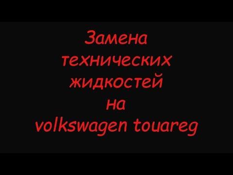 Замена технических жидкостей на volkswagen touareg