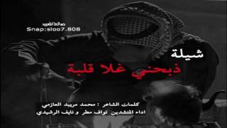 شيلة ذبحني غلا قلبة | كلمات الشاعر : محمد مريبد | اداء المنشدين : نواف مطر ونايف الرشيدي