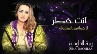 getlinkyoutube.com-Zina Daoudia - Anta Khatar (Official Audio) | زينة الداودية - أنت خطر