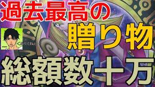 getlinkyoutube.com-【遊戯王】総額数十万円の贈り物が届いた!!【開封】