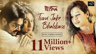 Tumi Jake Bhalobaso | Offical Video song | Praktan | Prosenjit & Rituparna | Iman | Anupam