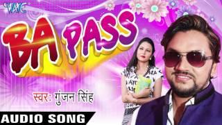Gunjan Singh - Audio Jukebox - Bhojpuri Hot Songs 2016