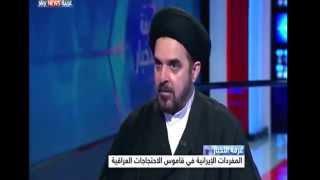 getlinkyoutube.com-أياد جمال الدين سكاي نيوز: ايران سينتهي نفوذها بالعراق