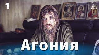 getlinkyoutube.com-Агония. 1-ая серия