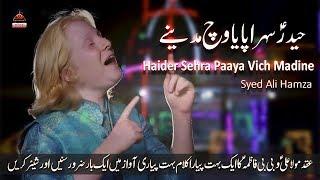 Qasida - Haider Sehra Paya Wich Madine - Syed Ali Hamza - 2018 width=