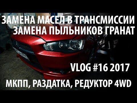 Замена масла в трансмиссии 4WD, пыльники гранат VLOG 16 2017