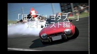 getlinkyoutube.com-ヨタハチ走行テスト