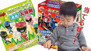 getlinkyoutube.com-キョウリュウジャー ニンニンジャー 入浴剤開封 りゅっくん 3歳
