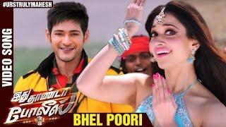 Bhel Poori Kannal Video Song | Idhu Thanda Police Tamil Movie | Mahesh Babu | Tamanna | Aagadu Movie