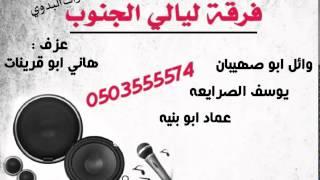 getlinkyoutube.com-دحية ابراهيم ابو قرشين 1# فرقة ليالي الجنوب 2015