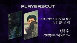 getlinkyoutube.com-StarCraft2 Voice Actor Interview: Abathur/Dehaka - Shin Yong Woo(스타2 아바투르/데하카 성우 신용우)