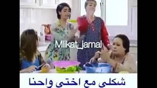 getlinkyoutube.com-شكلي انا وخواتي اجمل مقطع من مسلسل حال مناير