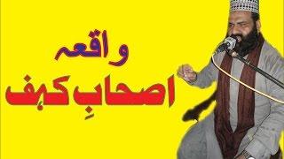 WAQEA E ASHAAB E KAHF peer syed zaheer ahmad hashmi