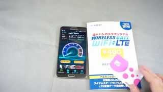 getlinkyoutube.com-格安SIM480円 WIRELESS GATE WiFi+LTE 速度テスト