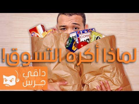 ليه بكره التسوق! | #داقي_جرس