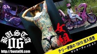 06xMONDTVテリー伊藤の潜入捜査ヤンキーファッションGS嬢女組BUSTA