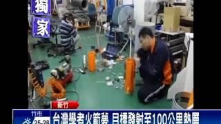 getlinkyoutube.com-台灣學者火箭夢 目標發射至100公里熱層-民視新聞