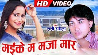 शशि रंगीला   Cg Holi Song   गोरी संग होली   Chhattisgarhi Faag Geet   HD Video 2019   AVM-STUDIO