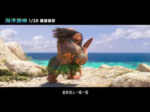 《海洋奇緣》中文版主題曲 - A-Lin〈海洋之心〉