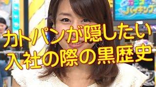 getlinkyoutube.com-加藤綾子アナ(カトパン)がどうしても隠したい、入社時の黒歴史を暴露!