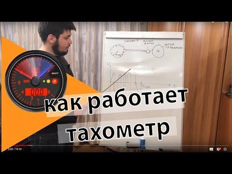 Как работает тахометр