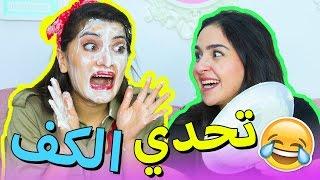 getlinkyoutube.com-تحدي الكف مع صديقتي و نور ستارز |  Pie Face Challenge with Noor Stars