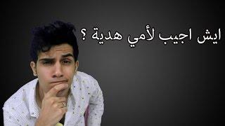 getlinkyoutube.com-تعليق جيش النكبة :) ايش اجيب لامي هدية ؟