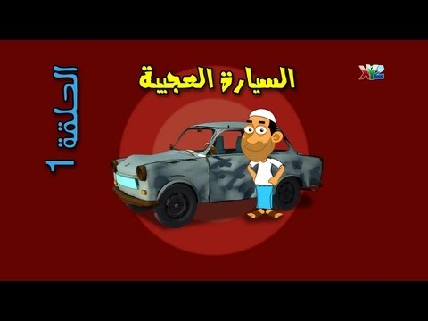 الحلقة 1 ( السيارة العجيبة ) -  حضرم تون