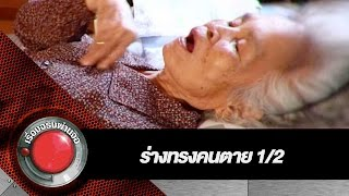 getlinkyoutube.com-เรื่องจริงผ่านจอ ร่างทรงคนตาย 1/2