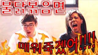 getlinkyoutube.com-[외국인 먹방] 불닭볶음면! 매워죽겠다! Fire Noodle Challenge - Spicy or Nah?